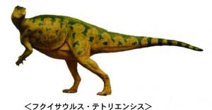フクイサウルステトリエンシス